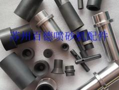 喷砂机配件,各种型号规格的圆喷咀,扁喷咀,长喷咀,短喷咀