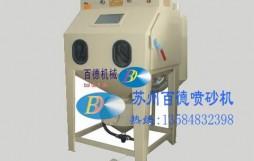 BD-9090B-P高压式手动喷砂机型适合小型压铸工件